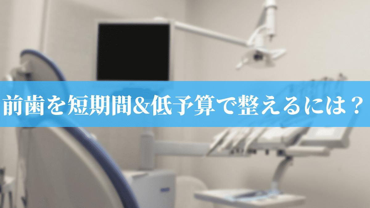 前歯を短期間&低予算で整える!部分矯正なら大阪府千里中央駅近のにしお歯科